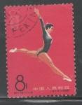 Stamps : Asia : China :  SEGUNDOS JUEGOS NACIONALES 1965- GIMNASIA
