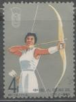Stamps : Asia : China :  SEGUNDOS HUEGOS NACIONALES 1965-TIRO CON ARCO