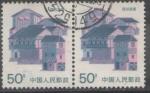 Stamps  -  -  SELLOS DE LA REPÚBLICA POPULAR DE CHINA USADOS