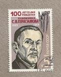 Stamps Russia -  Sergei V. Gerasimov, Pintor