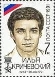 Stamps Russia -  Derrota de intento de golpe