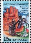 Sellos del Mundo : Europa : Rusia : Festivales Folcloricos