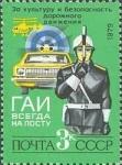 Stamps Russia -  Seguridad vial, policía de tráfico