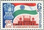 Sellos del Mundo : Europa : Rusia : 25 ° aniversario de la independencia de la India