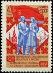 sellos de Europa - Rusia -  250 ° aniversario de la unificación de Rusia y Kazajstán.