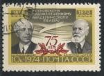 sello : Europa : Rusia : RUSIA_SCOTT 4211 $0.2
