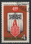 sello : Europa : Rusia : RUSIA_SCOTT 4235 $0.2