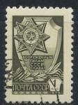 Sellos del Mundo : Europa : Rusia : RUSIA_SCOTT 4517.01 $0.2
