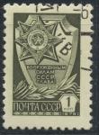 Sellos del Mundo : Europa : Rusia : RUSIA_SCOTT 4517.02 $0.2