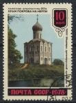 Sellos del Mundo : Europa : Rusia :  RUSIA_SCOTT 4710 $0.2