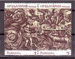 Stamps of the world : Bulgaria :  relieve
