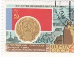Stamps : Europe : Russia :  República Socialista Soviética Rusa
