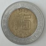 monedas de America - México -  2014 $ 5