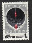 Sellos de Europa - Rusia -  50 años de invenciones soviéticas