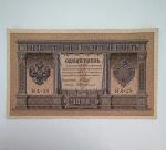 monedas del Mundo : Europa : Rusia :  1898 - 1 rublo
