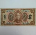 monedas del Mundo : Asia : China :  1923 - ten dollars