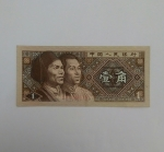 monedas del Mundo : Asia : China :  1980 - 1 jiao