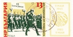 Stamps : Europe : Bulgaria :  Desfile