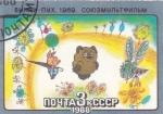Stamps Russia -  DIBUJOS INFANTILES