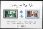Sellos del Mundo : Asia : Afganistán : Aniv. de la fundación de la Asamblea Nacional