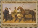 Sellos del Mundo : Europa : Rusia : Arte contemporáneo ruso, S.A.Gavrilchenko