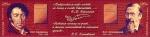 Sellos del Mundo : Europa : Rusia : Destacados historiadores rusos, 175 años desde el nacimiento de V.O. Kliuchevskoi (1841-1911)