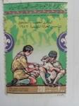 Stamps Libya -  Scooting