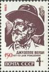 Stamps : Europe : Russia :  150 ° aniversario de nacimiento de Giuseppe Verdi