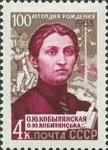 Stamps Russia -  Centenario de nacimiento de O.Yu.Kobylianska.