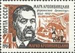 Stamps Russia -  Retrato del dramaturgo ucraniano M. L. Kropivnitsky (1840-19)