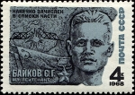 Stamps of the world : Russia :  Héroe de la URSS Segundo teniente S.G.Baikov