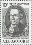 Stamps Russia -  250 ° aniversario de nacimiento de A.T.Bolotov.