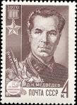 Sellos de Europa - Rusia -  Retratos del partidario, Héroe de la Unión Soviética D. N. Medved