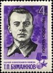 Stamps Russia -  Retrato del héroe de la URSS T. P. Bumazhkov (1910-1941)