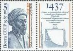 Sellos del Mundo : Europa : Rusia :  Científicos, Retrato de Ulugh Beg (matemático y astrónomo)