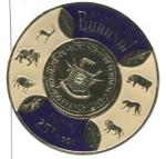 Stamps Africa - Burundi -  Escudo de Armas