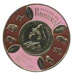 Stamps Africa - Burundi -  Rey Mwambutsa IV