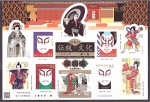 Sellos de Asia - Japón -  serie- Tradición y cultura