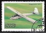 Sellos del Mundo : Europa : Rusia : Glider KAI-12