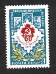 Sellos del Mundo : Europa : Rusia : Exposiciones de sellos.