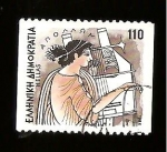 Stamps : Europe : Greece :  INTERCAMBIO