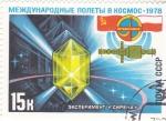 de Europa - Rusia -  AERONAUTICA- INTERCOSMOS
