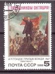 Sellos del Mundo : Europa : Rusia : 40 aniversario