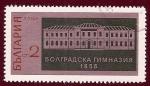 Stamps Bulgaria -  edificio emblematico