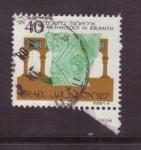 Stamps Israel -  arqueológia en jerusalem