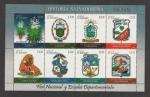 Stamps El Salvador -  Flor nacional:Yucca elephantipes