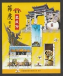 Stamps Taiwan -  Festival Yimin 4