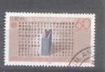 Stamps : Europe : Germany :  RESERVADO MANUEL BRIONES Europa Descubrimientos Y1007