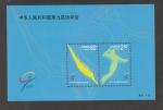 Sellos de Asia - China -  Juegos deportivos nacionales, Atleta