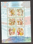 sellos de Europa - Ucrania -  Región de Gutsul